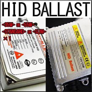 HID デジタルバラスト単品 35W/55W 薄型/厚型 選択可能 1個|xenonshop
