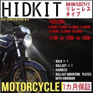 【送料無料・1ヶ月保証】バイク用HIDキット H4(Hi/Low)スライド リレーレスタイプ ワット数/ケルビン数自由選択|xenonshop