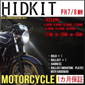 【送料無料・1ヶ月保証】バイク用HIDキット PH7スウィング切替式 ワット数/ケルビン数自由選択|xenonshop