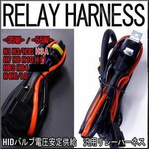 HID 電圧安定・電源強化リレーハーネス H1/H3/H4hiloスライド/H7/H8/H10/H11/HB3/HB4 選択可能 12V 35W/55W兼用 汎用・防水|xenonshop