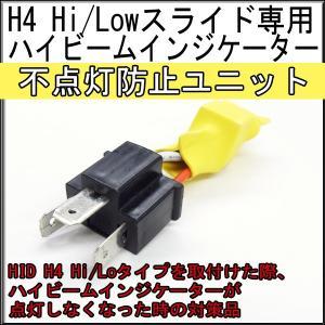 HID H4Hi/Loスライド専用 ハイビームインジケーター不点灯防止ユニット 防水|xenonshop