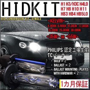 【送料無料・1ヶ月保証】HIDフルキット 【 H1 H3 H3C H4固定 H7 H8 H10 H11 HB3 HB4 HB5固定】 ワット数/ケルビン数自由選択|xenonshop