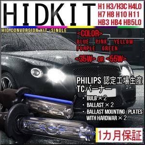 【送料無料・1ヶ月保証】HIDフルキット 【 H1 H3 H3C H4固定 H7 H8 H10 H11 HB3 HB4】 ワット数/カラー自由選択|xenonshop