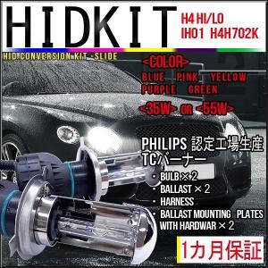 【送料無料・1ヶ月保証】HIDフルキット  【H4Hi/Loスライド IH01 702K 】 ワット数/カラー自由選択|xenonshop