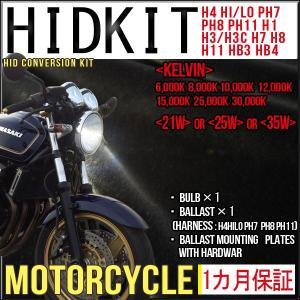 【送料無料・1ヶ月保証】バイク用HIDキット/ H4(Hi/Low)スライド  H1 H3 H3C H7 H8 H11 HB3 HB4  ワット数/ケルビン数自由選択|xenonshop