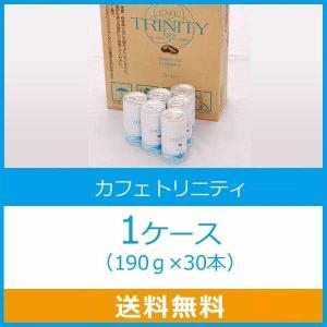 【レビューを書いて送料無料】カフェトリニティ 1ケース(190g×30本)エネマコーヒー 腸内洗浄