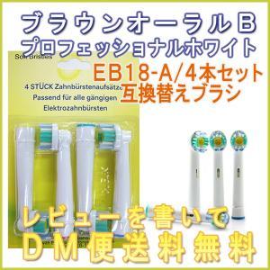 【レビューを書いてDM便送料無料】ブラウン オーラルB /EB18-A(4本入り)  EB18-4 対応/互換ブラシ OralB 電動歯ブラシ用  替えブラシ
