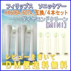【レビューを書いてDM便送料無料】フィリップス ソニッケアー P-HX-6074 /互換/ ダイヤモンドクリーン MINI  4本入り  ブラシヘッド 電動歯ブラシ用