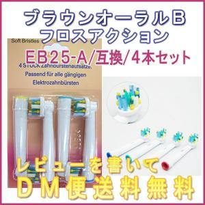 【レビューを書いてDM便送料無料】ブラウン オーラルB EB-25A(4本入り) /互換ブラシ OralB 電動歯ブラシ用 フロスアクション