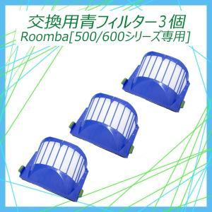 【レビューを書いて送料無料】エアロバキュフィルター ルンバ500/600シリーズ専用交換用青フィルター 3個/Robot Roomba irobot アイロボット|xenonshop