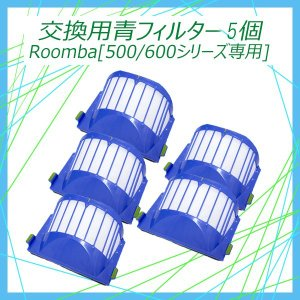 【レビューを書いて送料無料】エアロバキュフィルター ルンバ500/600シリーズ専用交換用青フィルター 5個/Robot Roomba irobot アイロボット|xenonshop