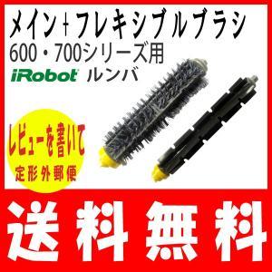 【レビューを書いて定形外郵便送料無料】ルンバ600/700シリーズ互換メインブラシ+フレキシブルブラシ(黄色) 対応交換用ブラシセット/Robot Roomba|xenonshop