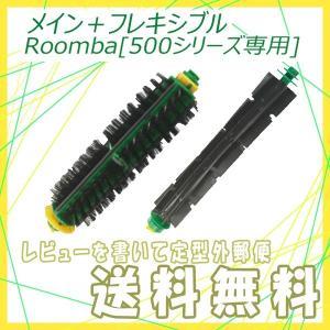 【レビューを書いて定形外郵便送料無料】ルンバ500シリーズ互換メインブラシ+フレキシブルブラシ(緑色) 対応交換用ブラシセット/Robot Roomba|xenonshop
