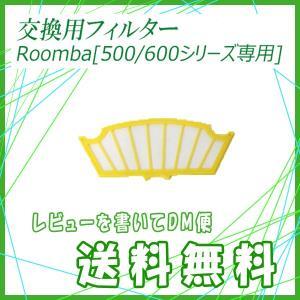 【レビューを書いてメール便送料無料】ルンバ 500/600シリーズ 専用互換フィルター 1枚/Robot Roomba 黄色フィルター irobot アイロボット|xenonshop