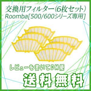 【レビューを書いてメール便送料無料】ルンバ 500/600シリーズ 専用互換フィルター 6枚/Robot Roomba 黄色フィルター irobot アイロボット|xenonshop
