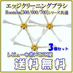 【レビューを書いてメール便送料無料】ルンバ500・600・700共通 互換エッジクリーニングブラシ6アームタイプ 3個 /  Robot Roomba irobot アイロボット|xenonshop