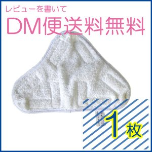 【レビューを書いてDM便送料無料】H2OウルトラスチームマスターX5 対応替えパット 1枚入り /互換/マイクロファイバーパット 交換用パット