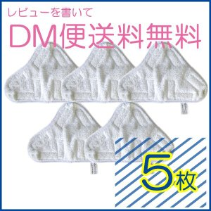 【レビューを書いてDM便送料無料】H2OウルトラスチームマスターX5 対応替えパット 5枚入り /互換/マイクロファイバーパット 交換用パット