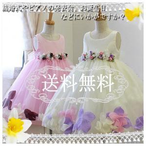 【レビューを書いてメール便送料無料】★子供用ドレス「ペタルドレス」お花 花弁 花びらが沢山使われています! |xenonshop