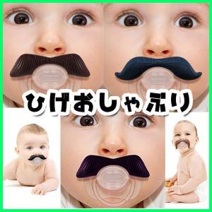 【メール便送料180円・宅急便送料540円】髭のおしゃぶり赤ちゃんにヒゲが生えてる様に見えるおしゃぶり ジェントルマン ハンサムマン 芸能人もご用達|xenonshop