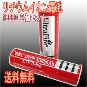 【レビューを書いてメール便送料無料】UltraFire BRC18650 3000mAh リチウムイオン充電池【2本】/ ウルトラファイアー 充電電池 懐中電灯用 ハンドライト xenonshop