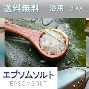 【レビューを書いて送料無料】エプソムソルト 3kg / バスソルト デトックス epsomsalt 入浴剤 マグネシウム 塩 温浴|xenonshop