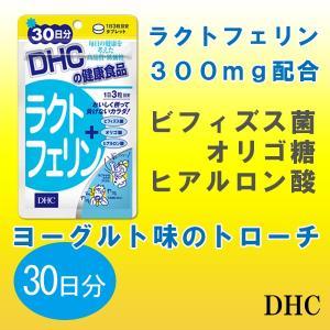 【メール便180円可能】DHC ラクトフェリン 30日分 / ビフィズス菌末 ヒアルロン 酸オリゴ糖 健康食品 健康 サプリ|xenonshop