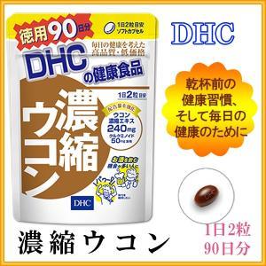 【レビューを書いてメール便送料無料】DHC 濃縮ウコン 徳用90日分 /  サプリメント 健康食品 3種のウコンパワーで不調をブロック 健康 サプリ ヘルスケア|xenonshop