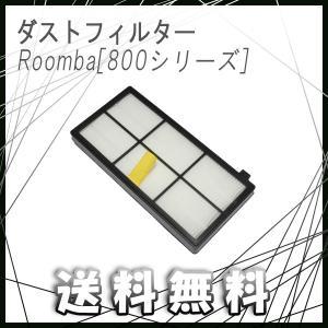 【レビューを書いてメール便送料無料】ルンバ 800シリーズ 専用互換フィルター 1枚/Robot Roomba 黒色フィルター irobot アイロボット|xenonshop