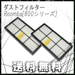 【レビューを書いてメール便送料無料】ルンバ 800シリーズ 専用互換フィルター 2枚/Robot Roomba 黒色フィルター irobot アイロボット|xenonshop