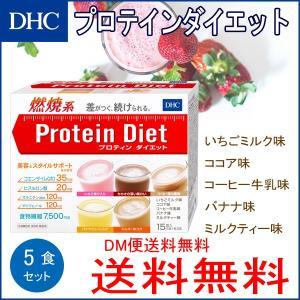 【レビューを書いてメール便送料無料】 ▲DHCプロティンダイエット 50g×5袋入(5味×各1袋)▲ Protein Diet プロテインダイエット シェイク|xenonshop