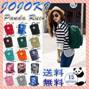 【レビューを書いて送料無料】JOJOKI Panda Ruck(ジョジョキ パンダ リュック) 全15色 通勤通学にピッタリ リュックサック デイパック バッグパック|xenonshop
