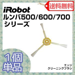 【レビューを書いてメール便送料無料】ルンバ500・600・700共通 互換エッジクリーニングブラシ 3アームタイプ 1個 /  Robot Roomba irobot アイロボット|xenonshop