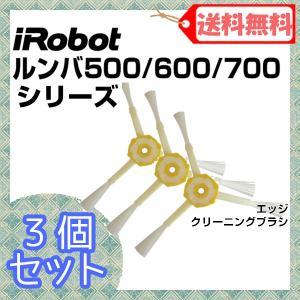【レビューを書いてDM便送料無料】ルンバ500・600・70...