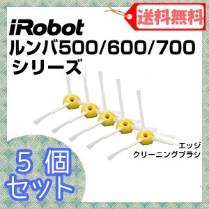 【レビューを書いてメール便送料無料】ルンバ500・600・700共通 互換エッジクリーニングブラシ 3アームタイプ 5個 /  Robot Roomba irobot アイロボット|xenonshop