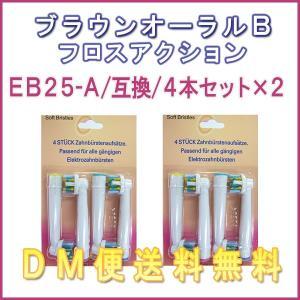 【レビューを書いてメール便送料無料】ブラウン オーラルB EB-25A(4本入り×2セット)8本入互換ブラシ OralB 電動歯ブラシ用 フロスアクション|xenonshop