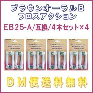 【レビューを書いてメール便送料無料】ブラウン オーラルB EB-25A(4本入り×4セット) 16本入互換ブラシ OralB 電動歯ブラシ用 フロスアクション|xenonshop