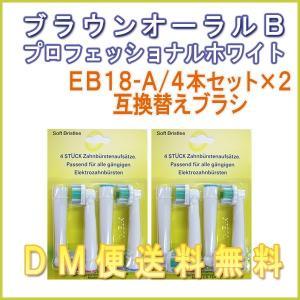 【レビューを書いてメール便送料無料】ブラウン オーラルB /EB18-A(4本入り×2セット) 8本入 EB18-4 対応/互換ブラシ OralB 電動歯ブラシ用  替えブラシ|xenonshop