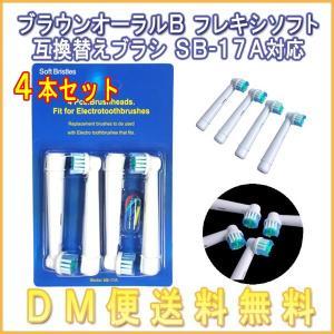 【レビューを書いてメール便送料無料】ブラウン オーラルB /SB-17A(4本入り)  対応/互換ブラシ OralB 電動歯ブラシ用  替えブラシ|xenonshop