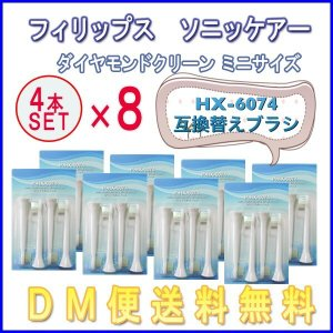 【レビューを書いてメール便送料無料】フィリップス ソニッケアー P-HX-6074 (4本入り×8セット)32本入 /互換/ ダイヤモンドクリーン MINI   ブラシヘッド|xenonshop