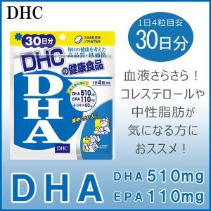 【メール便180円発送可能】DHC ディーエイチエー DHA 30日分 /サプリメント 必須脂肪酸 不飽和脂肪酸 EPA 生活習慣 健康維持 集中力 記憶力 頭が良くなる|xenonshop