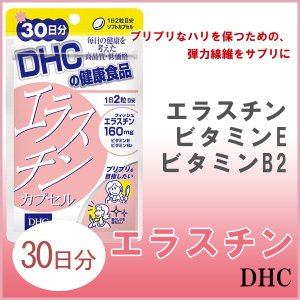 【レビューを書いてメール便送料無料】DHC エラスチンカプセル 30日分 /  サプリメント 魚由来 ビタミンE ビタミンB2 コラーゲン  栄養補助食品 xenonshop