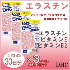 【レビューを書いてメール便送料無料】DHC エラスチンカプセル ×3セット(90日分)/ サプリメント 魚由来 ビタミンE ビタミンB2 コラーゲン  栄養補助食品 xenonshop