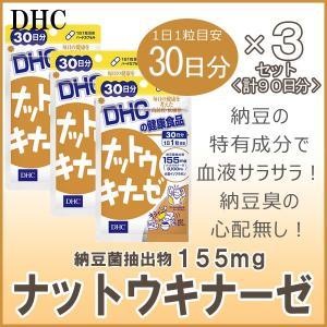【レビューを書いてメール便送料無料】DHC ナットウキナーゼ ×3セット(90日分) /サプリメント 酵素 大豆イソフラボン 食生活 偏食健康維持 納豆 納豆菌 xenonshop