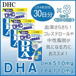 【レビューを書いてメール便送料無料】DHC ディーエイチエー DHA×3セット(90日分)/サプリメント 必須脂肪酸 不飽和脂肪酸 EPA 生活習慣 健康維持 集中力|xenonshop