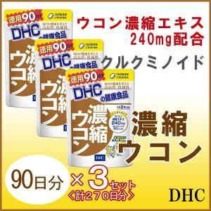 【レビューを書いてメール便送料無料】DHC 濃縮ウコン 徳用90日分×3セット(270日分) / サプリメント 健康食品 3種のウコンパワーで不調をブロック 健康|xenonshop