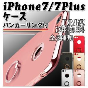 【レビューを書いてメール便送料無料】 iPhone7・7Plusケース 落下防止 リング スタンド ホールドリング スマホ|xenonshop