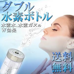 【期間限定!!】【送料無料・1年保証】ダブル水素ボトル 携帯充電式 水素ガス吸入&水素水飲水 xenonshop