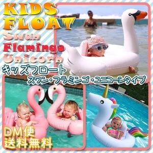 【レビューを書いてメール便送料無料】ユニコーン スワン フラミンゴ キッズフロート 浮き輪 浮輪 うきわ 子供 フロート フラミンゴ スワン 海 プール 赤ちゃん|xenonshop