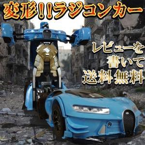 【レビューを書いて送料無料】変形ラジコンカー TRANSFORM 車 子ども ロボット トランスフォーム チェンジングカー ロボ 男の子 変身 ラジコン|xenonshop